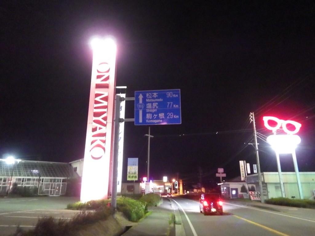 松本まで90km (2015BRM509神奈川600興津)