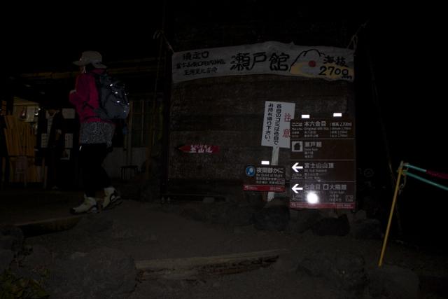 6合目 富士登山 2011年7月11日