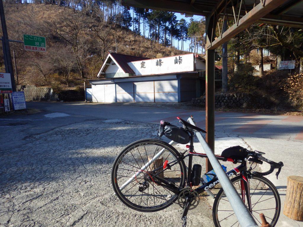 定峰峠の峠の茶屋