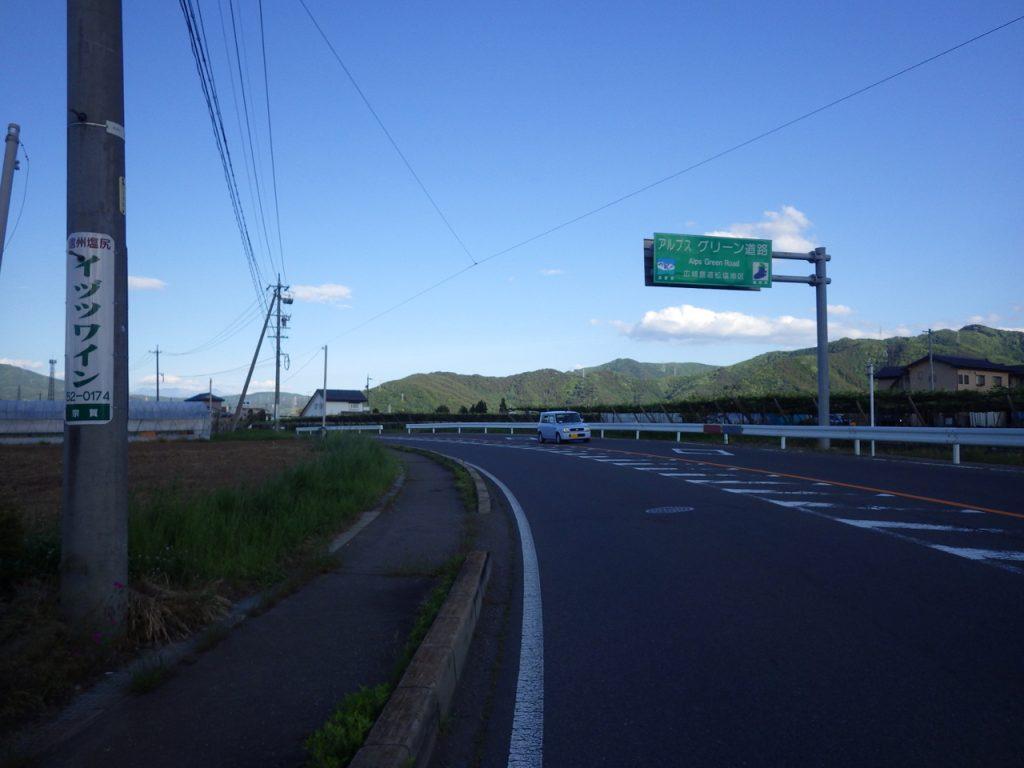 アルプスグリーン道路