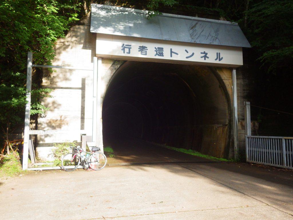 行者還トンネルに到着