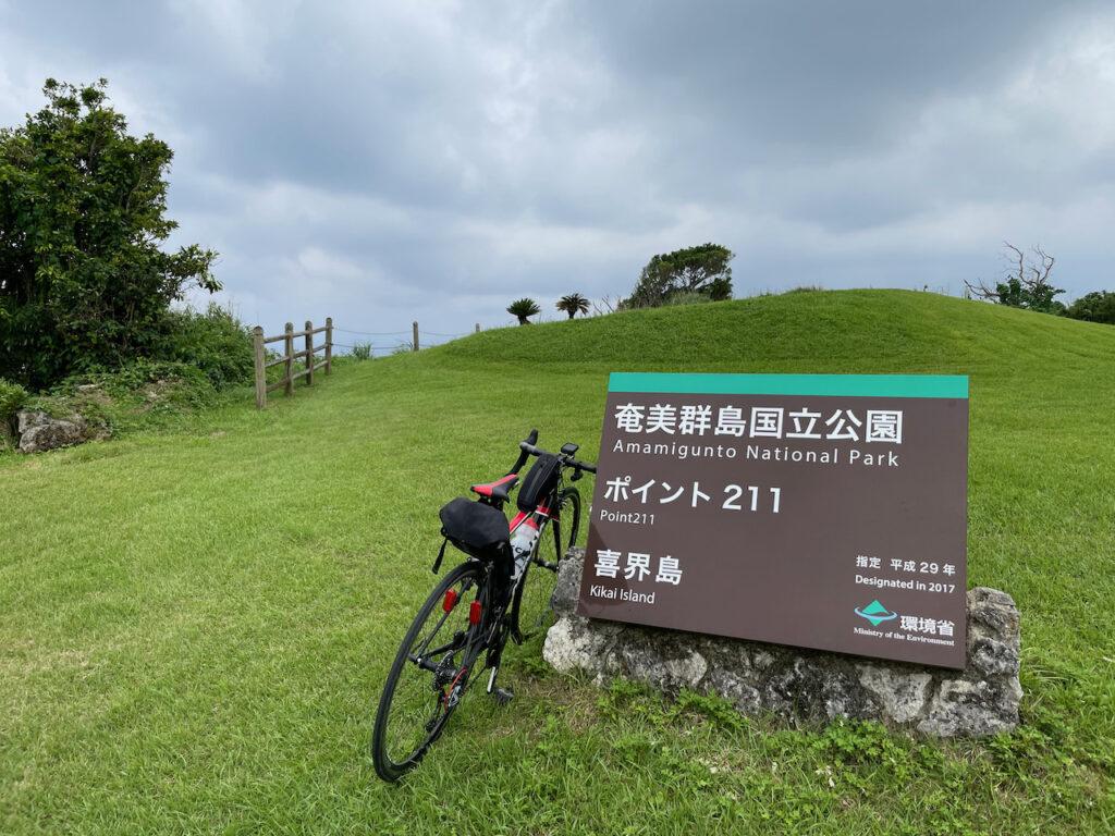 喜界島最高標高地点があるポイント211。標高211mが名前になっているようだ